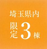 埼玉限定3棟